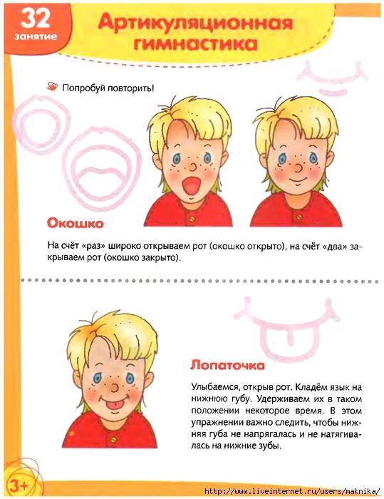 Как научить ребенка говорить: в 2 года, букву р, скороговорки развитие мелкой моторики упражнения на развитие речи артикуляции игры и методики