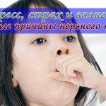 Кашель на нервной почве у детей как лечить