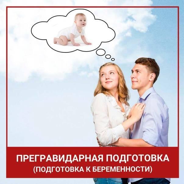 Прегравидарная подготовка к беременности: главные правила проведения мероприятий