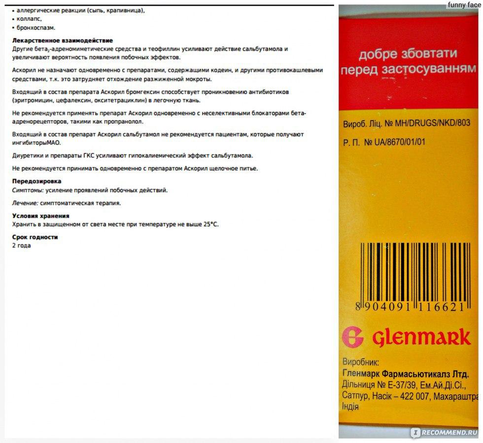 Сироп или таблетки аскорил: что лучше, сравнение