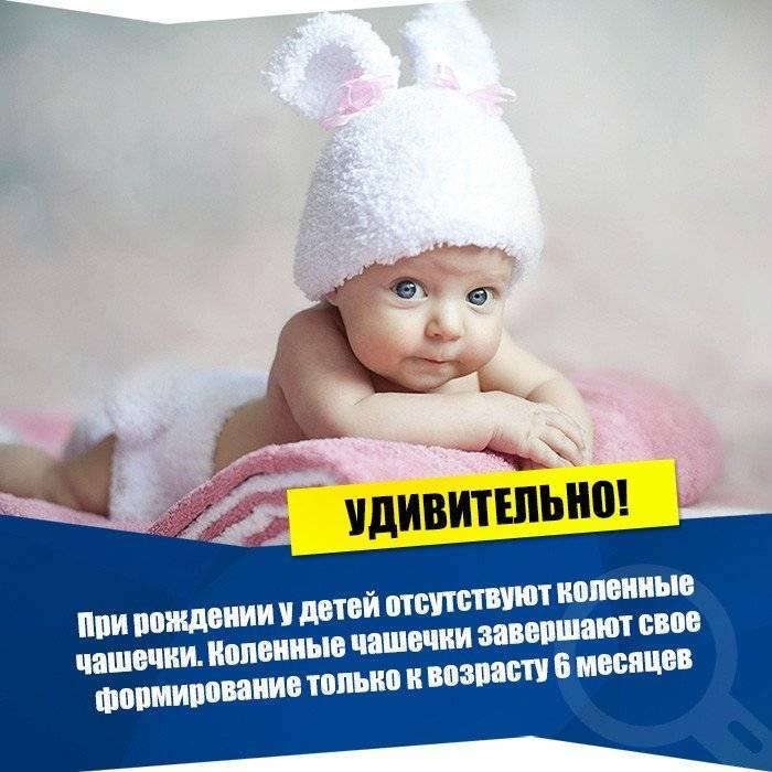 Интересные факты о новорожденных детках • очень интересно