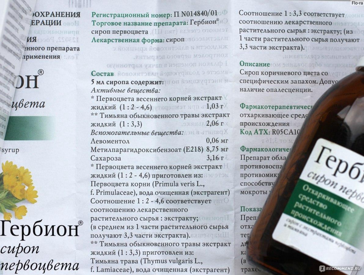 Сироп гербион - инструкция по применению для детей от сухого и важного кашля