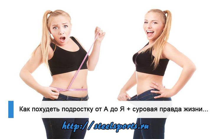 Диета для подростков 13 - 14 лет