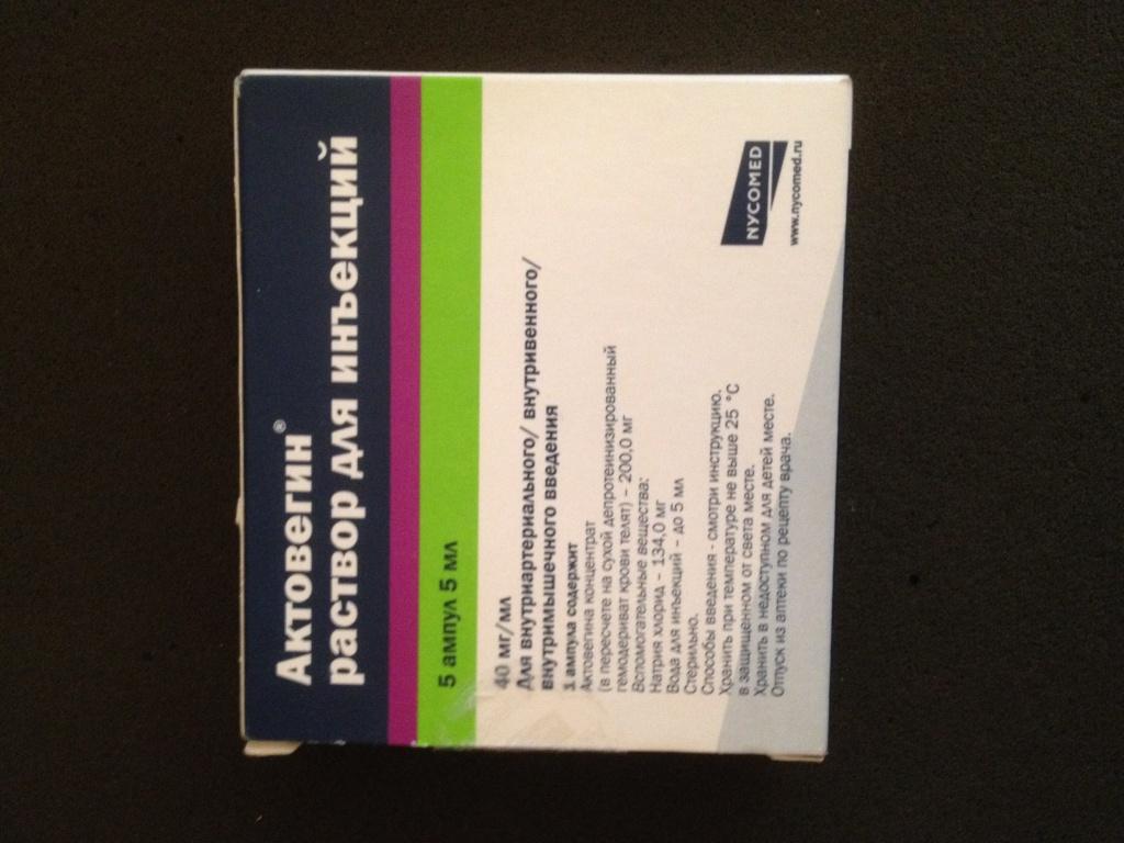 """Инструкция по применению """"Актовегина"""" для детей: для чего назначают внутримышечные уколы, таблетки и мазь?"""