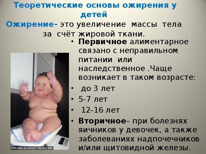 Лечение ожирения у детей и подростков: диагностика, диета, профилактика