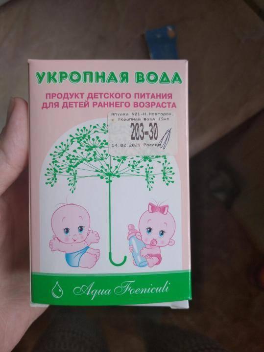 Укропная вода для новорожденных от коликов – как применять? приготовление воды в домашних условиях