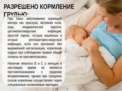 Чем лечить простуду при грудном вскармливании без вреда для ребенка