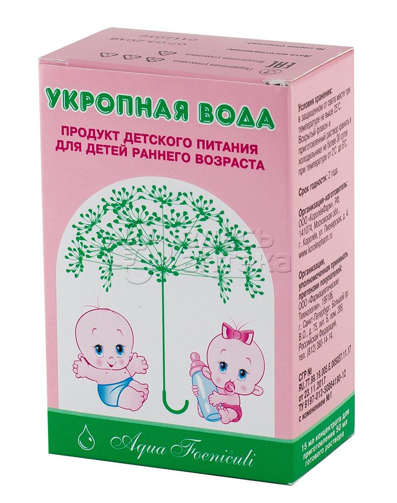 Укропная водичка от колик для новорожденных: рецепт приготовления дома, польза и как правильно давать малышу
