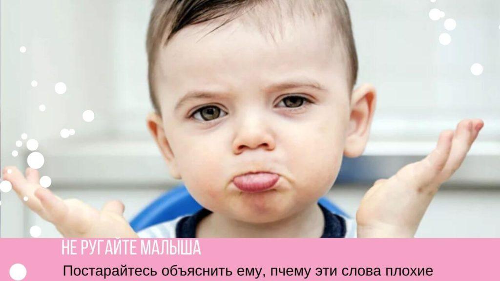 Как отучить ребенка материться: действенные советы