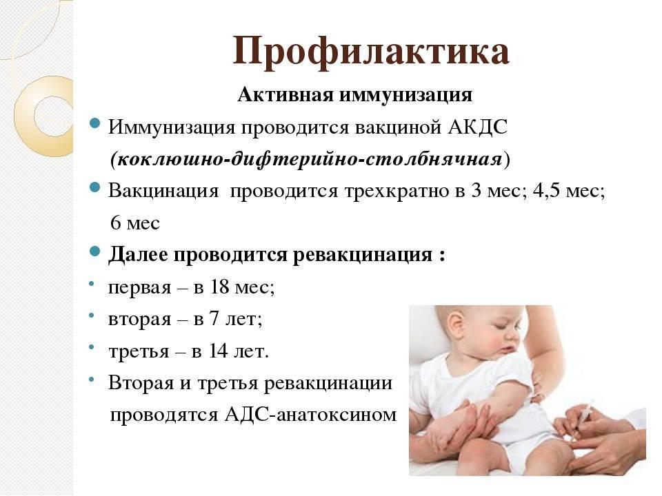 Вторая прививка акдс