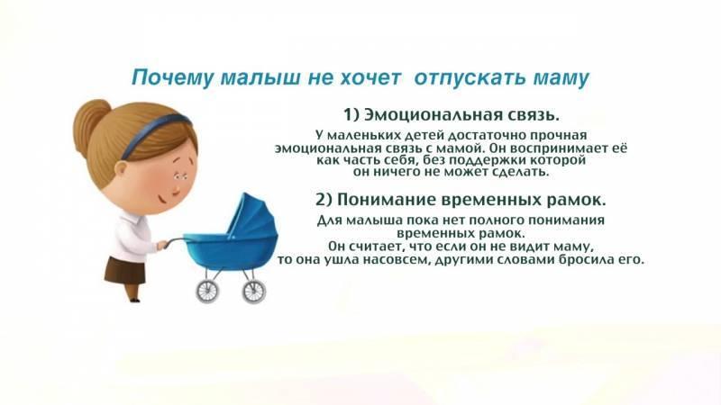 Ребенок не отпускает от себя маму ни на шаг: что делать? советы психолога