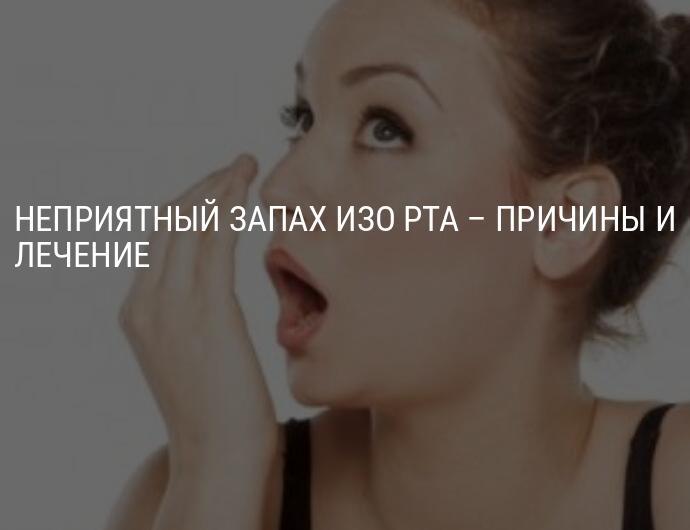 Неприятный запах изо рта у ребенка - причины и методы лечения