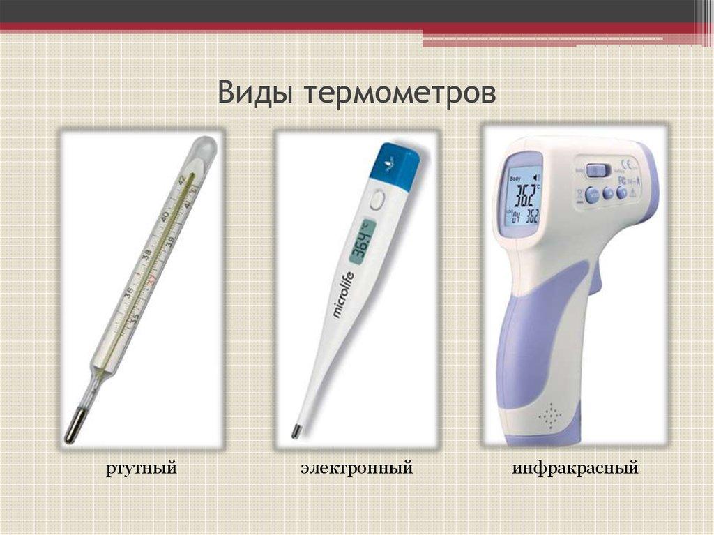 Как новорожденным мерить температуру