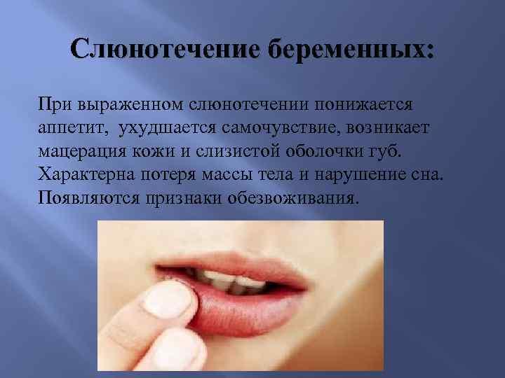 Гиперсаливация при беременности | здоровье зубов