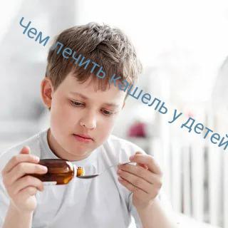 Сильный кашель у ребенка: причины и эффективное лечение