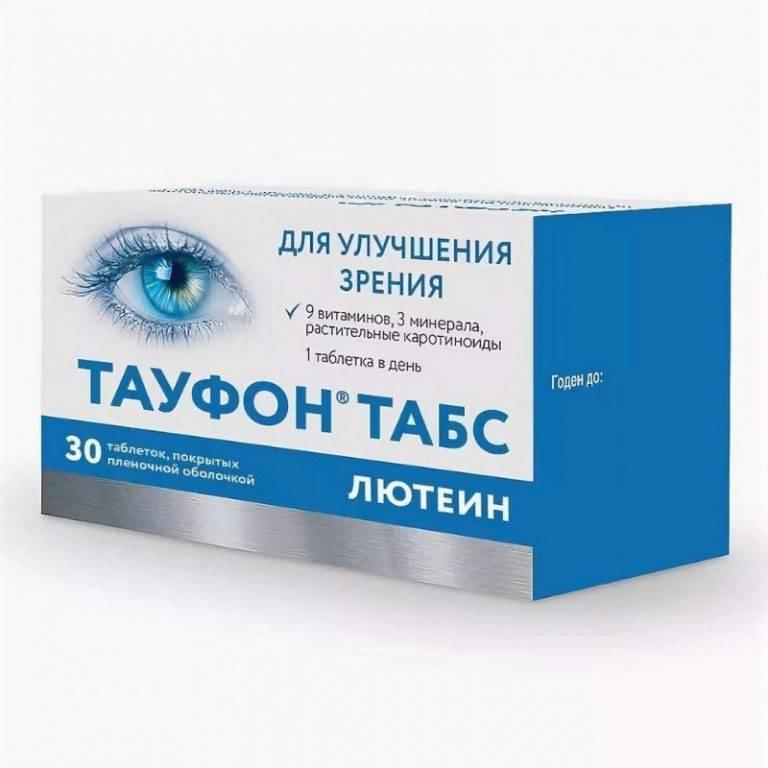 Капли и таблетки с витаминами для глаз: что подойдет детям и взрослым?