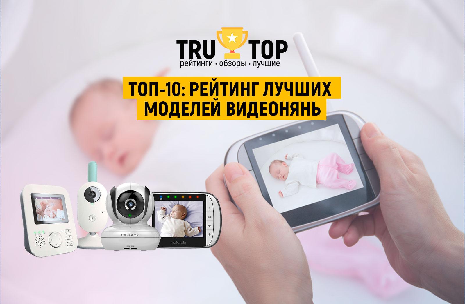Видеоняня рейтинг лучших 2020-2019. топ 20