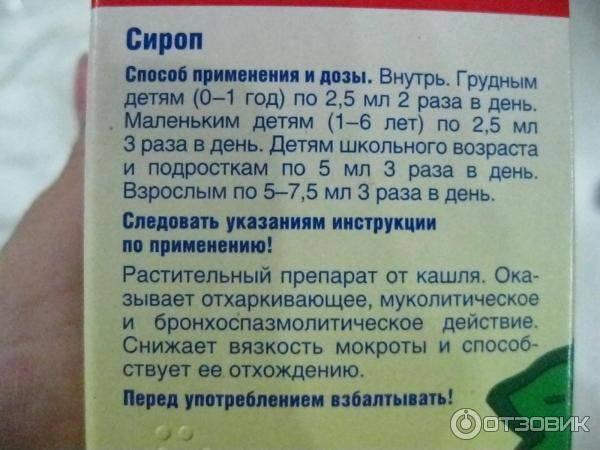 Лекарства для новорожденных от кашля | мама супер!