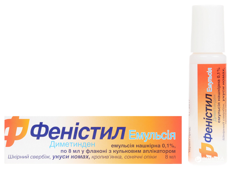 Фенистил гель при аллергии: инструкция для грудничков, эффективность и отзывы