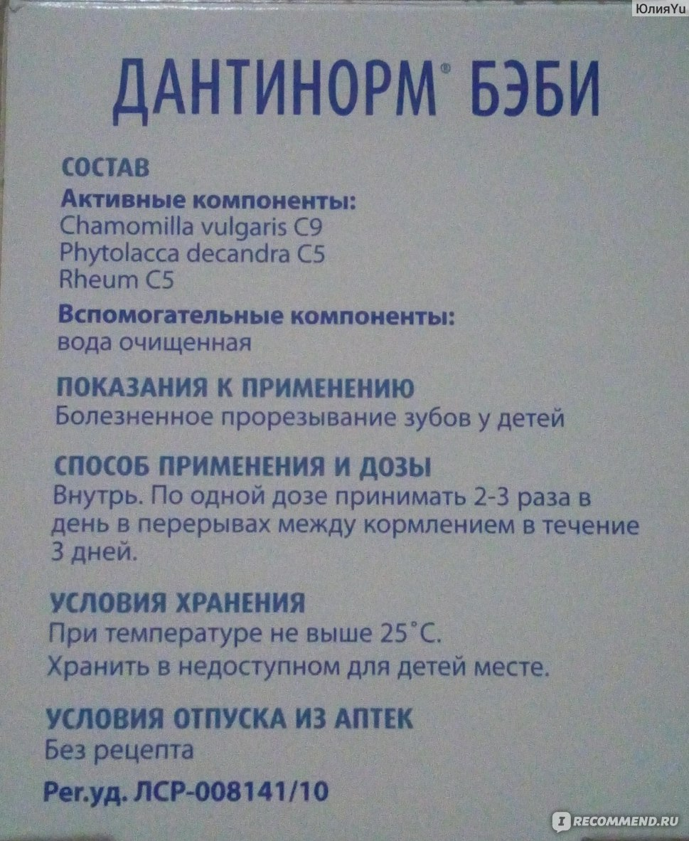 Дантинорм бэби при прорезывании: отзывы, цена, капли, инструкция