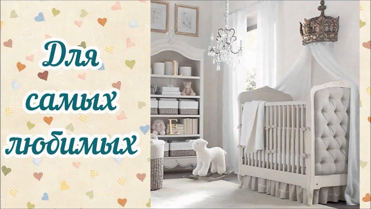 Как подготовить комнату для новорожденного