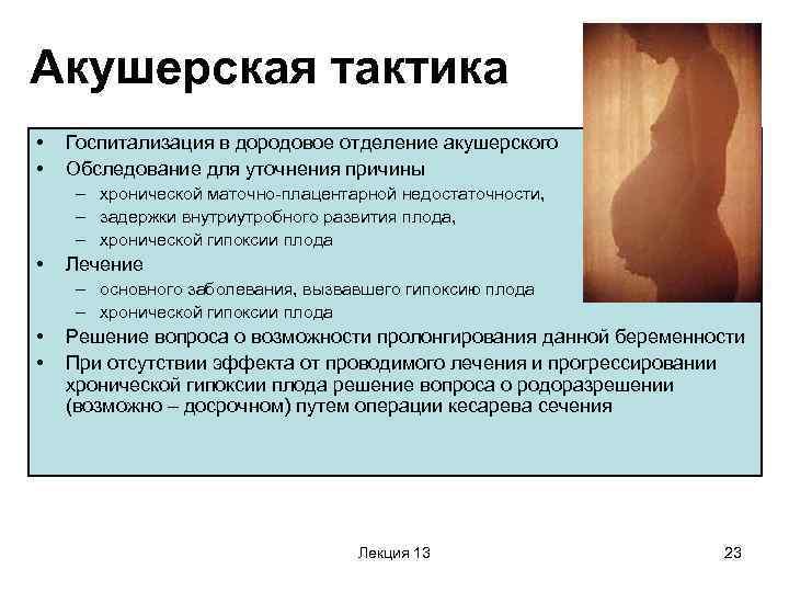 Брадикардия при беременности: причины, виды, лечение