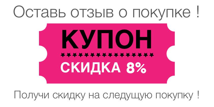 Бесплатные промокоды и акции скидок интернет-магазинов