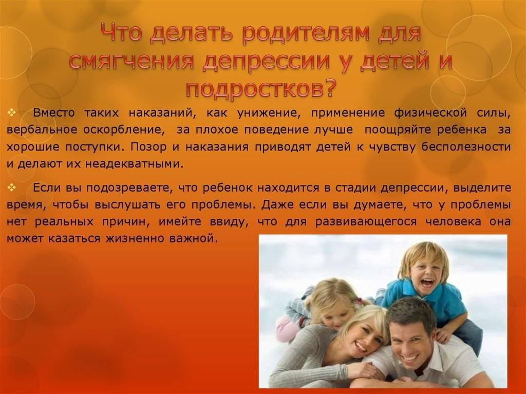 Депрессия у детей - детское здоровье и уход