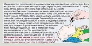 Насморк у грудничка и новорожденного: как вылечить аллергический, физиологический и инфекционный насморк у ребенка до года / mama66.ru