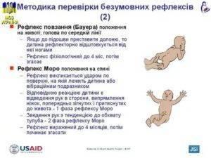 Рефлексы новорожденного у ребенка, младенца