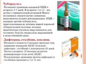 Прививка от дифтерии взрослым: куда делают, возможные побочные эффекты и последствия, противопоказания