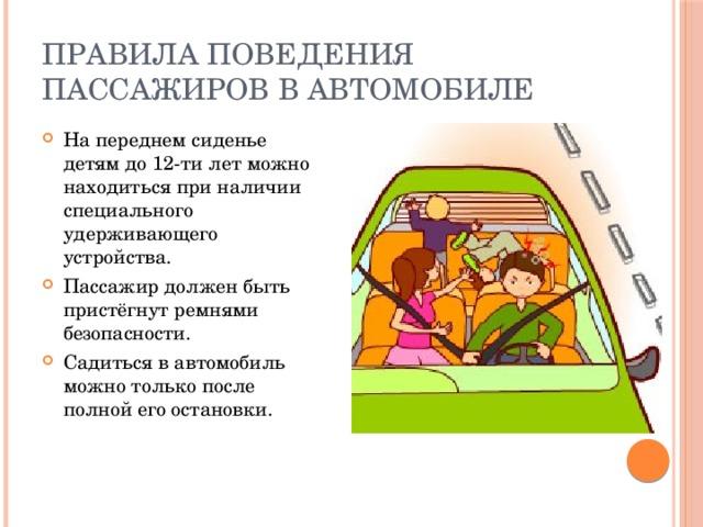 Можно ли перевозить ребенка на переднем сиденье: правила пдд, перевозка детей в автомобиле