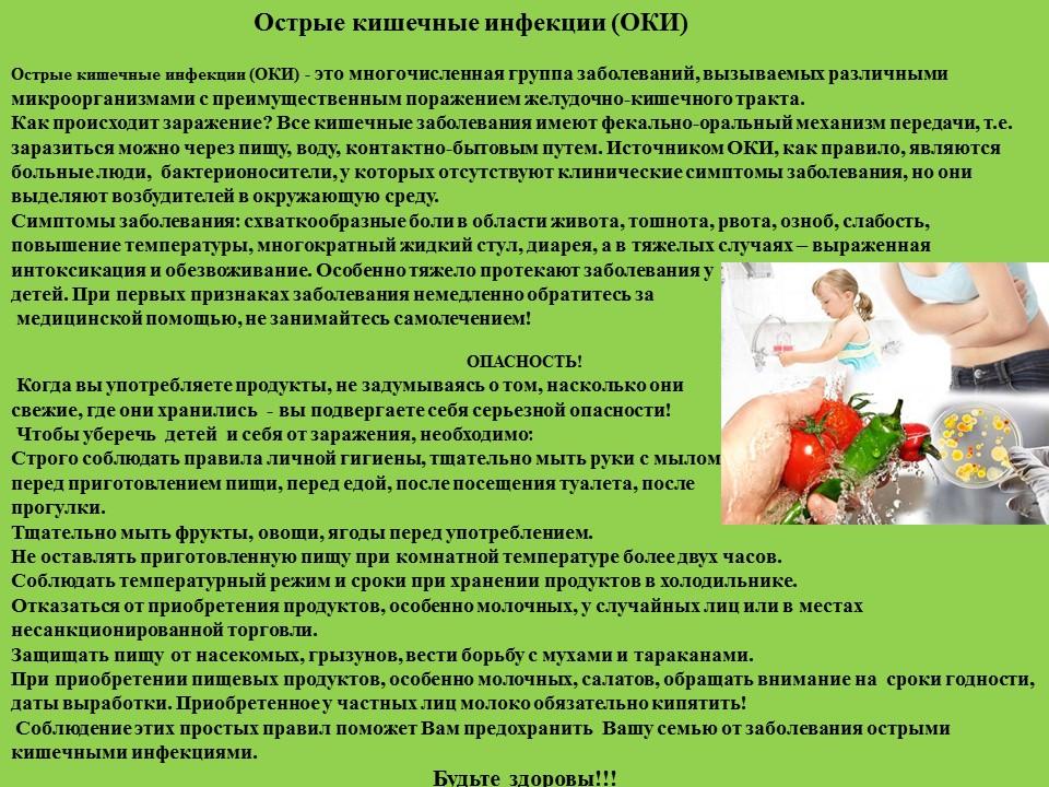 Дизентерия у детей: как распознать, симптомы, формы, возможные осложнения