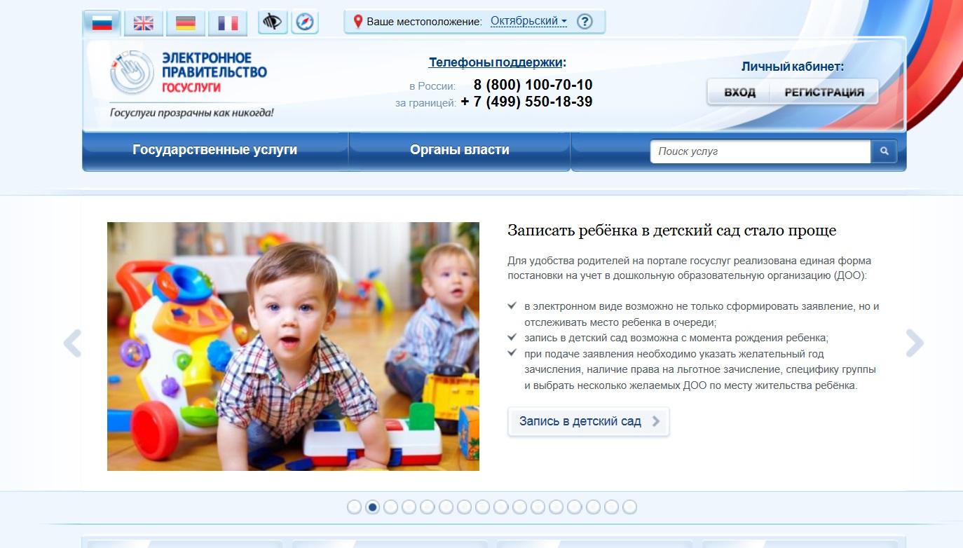 Как попасть в детский сад в москве без московской прописки