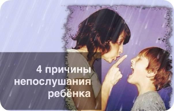 Непослушные дети: психологические причины непослушания малышей