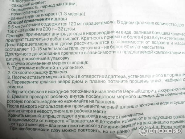 Парацетамол для детей и особенности применения в форме сиропа и суспензий: инструкция к детскому средству