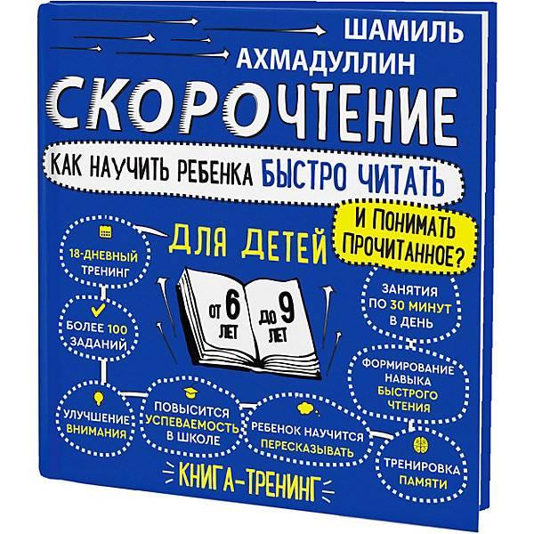 Как научиться быстро читать: подробное руководство по развитию техники скорочтения