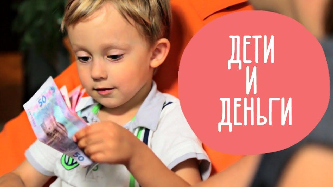 Азы обращения с карманными деньгами для детей: важные правила