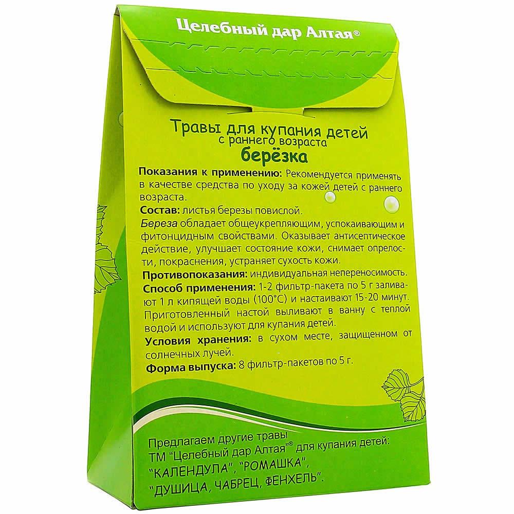 Списки полезных и вредных трав для купания новорождённых с описанием их лечебных свойств