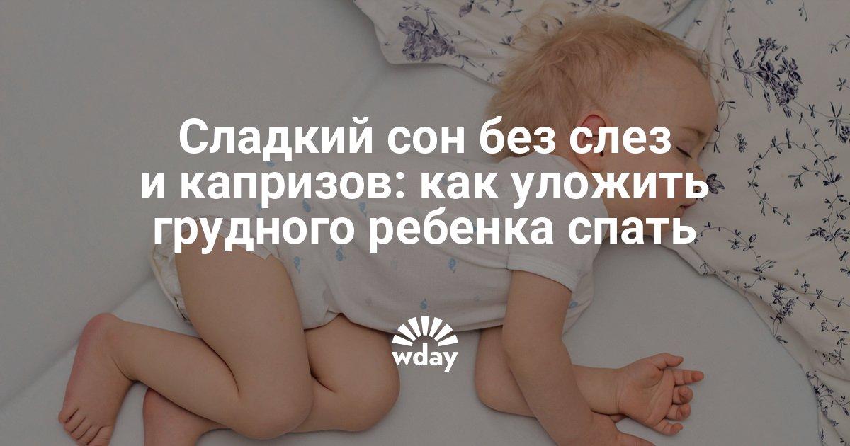 Как быстро и правильно уложить ребенка спать без слез