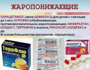 Как сбить температуру у ребенка - лекарства, народные средства