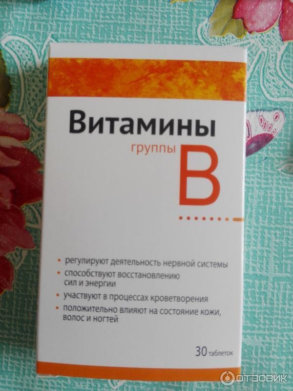 Витамины группы в для детей в сиропе названия препаратов