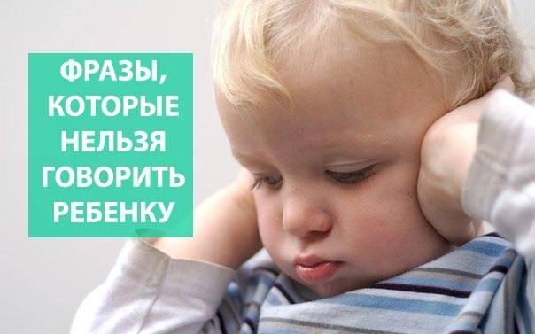 Что нельзя говорить ребенку - запретные фразы и советы как правильно разговаривать с ребенком (100 фото)