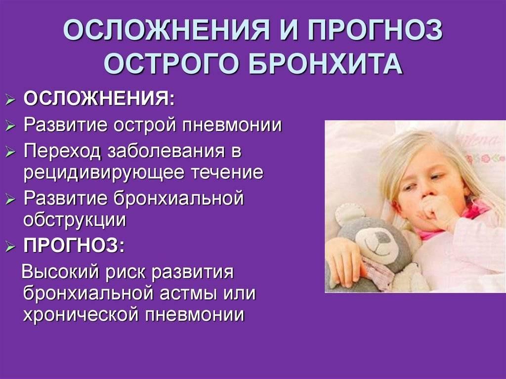 Симптомы и лечение разных форм бронхита у детей