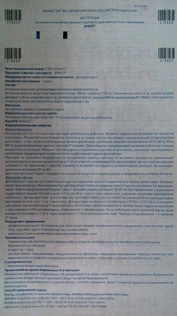 Эриус - инструкция, показания, состав, способ применения таблеток и сиропа для детей и взрослых, противоаллергенные аналоги