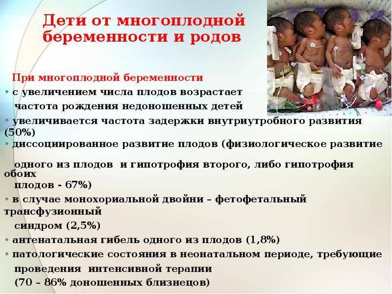 Беременность двойней: признаки, диагностика, осложнения | азбука здоровья
