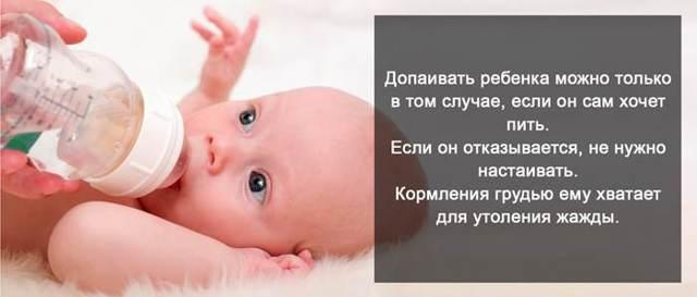 Когда можно давать воду новорожденному | уроки для мам