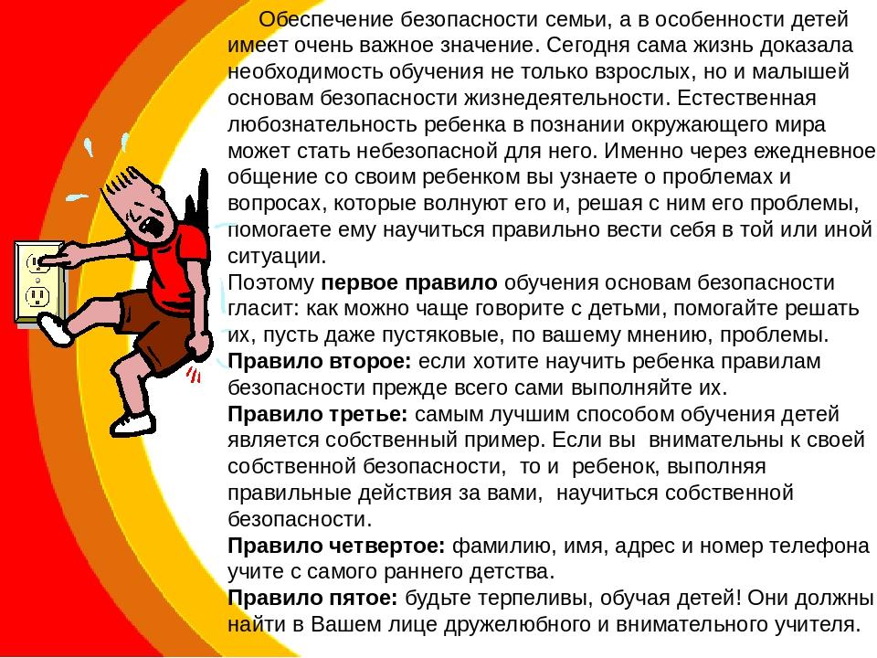 Права и обязанности ребенка до 18 лет. защита несовершеннолетних детей в россии