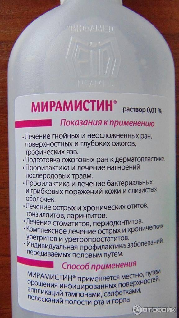"""""""Хлоргексидин"""": инструкция по применению раствора детям для полоскания горла, промывания носа и ингаляций"""