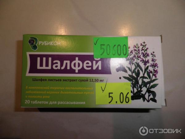 Таблетки шалфей от горла при беременности